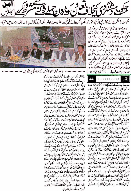 Minhaj-ul-Quran  Print Media CoverageDaily Insaf Back Page