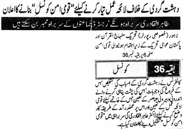 تحریک منہاج القرآن Minhaj-ul-Quran  Print Media Coverage پرنٹ میڈیا کوریج Daily Nawa-i-Waqt Back Page