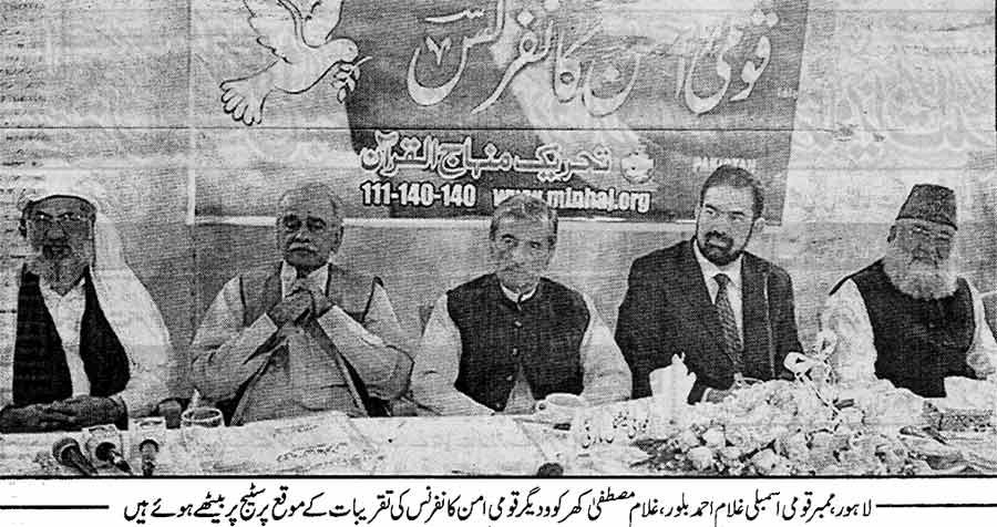 تحریک منہاج القرآن Minhaj-ul-Quran  Print Media Coverage پرنٹ میڈیا کوریج Daily Sahafat Page: 3