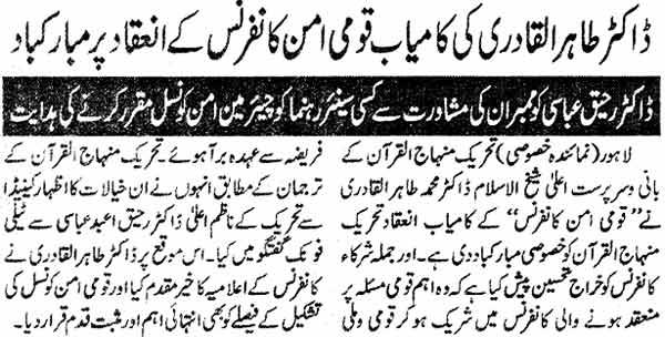 Minhaj-ul-Quran  Print Media CoverageDaily Insaf Pgae: 2