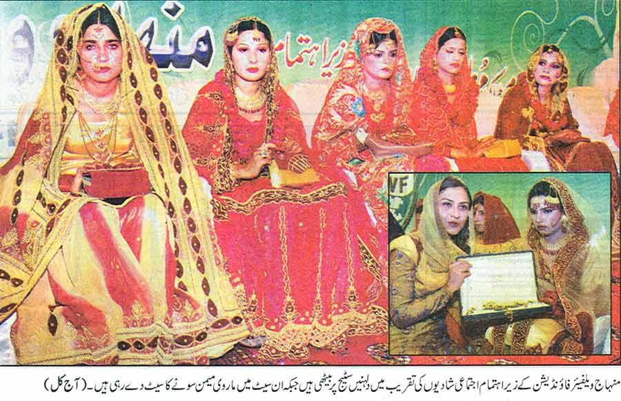 Minhaj-ul-Quran  Print Media CoverageAaj Kal Page: 3