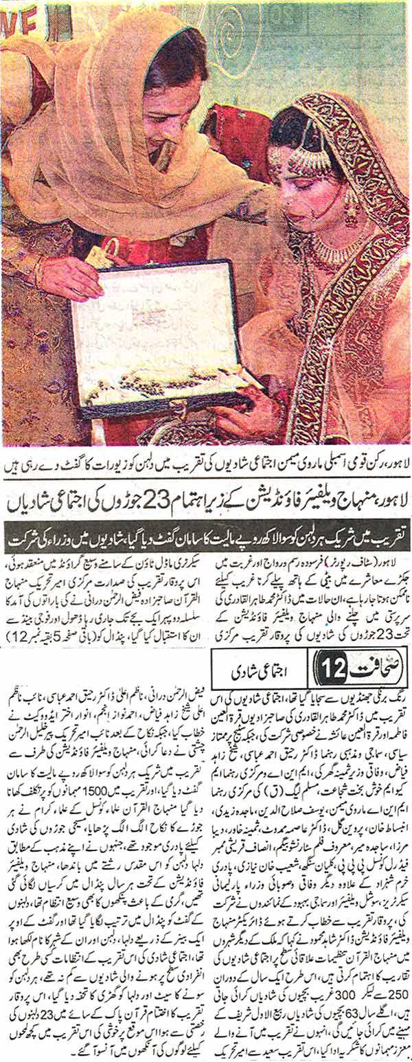 Minhaj-ul-Quran  Print Media CoverageDaily Sahafat Back Page