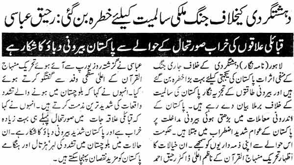 Minhaj-ul-Quran  Print Media CoverageDaily Jinnah Page: 9