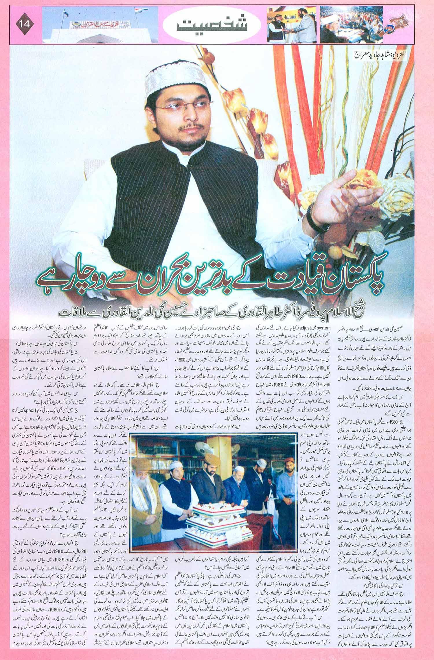 Minhaj-ul-Quran  Print Media CoverageMonthly Falak Page: 14