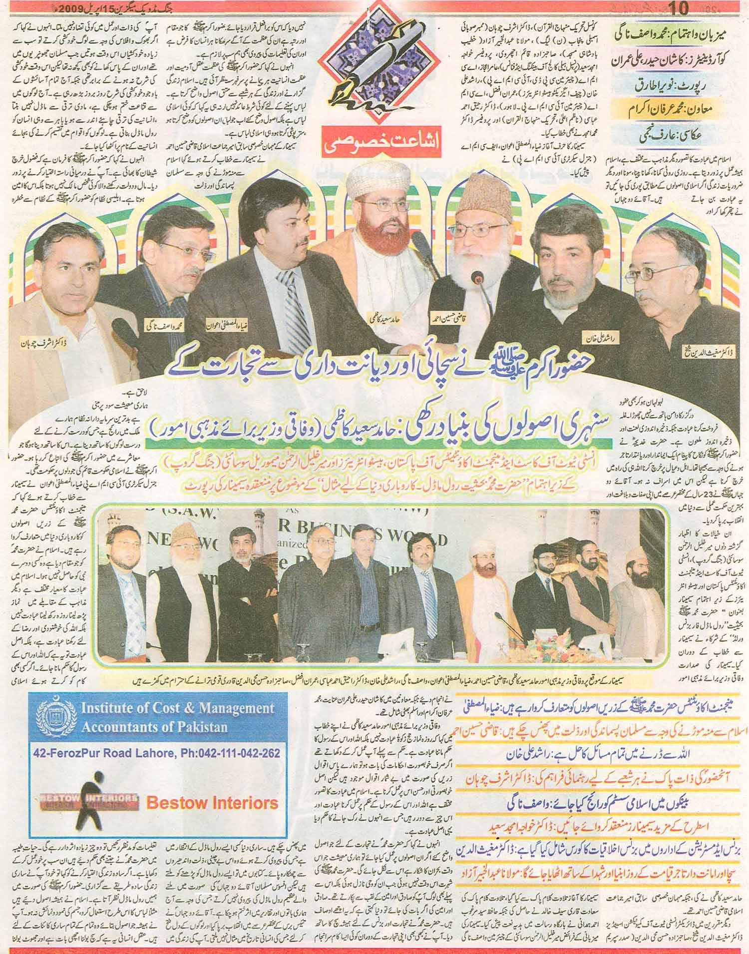 Minhaj-ul-Quran  Print Media CoverageWeekly Jang Page: 10