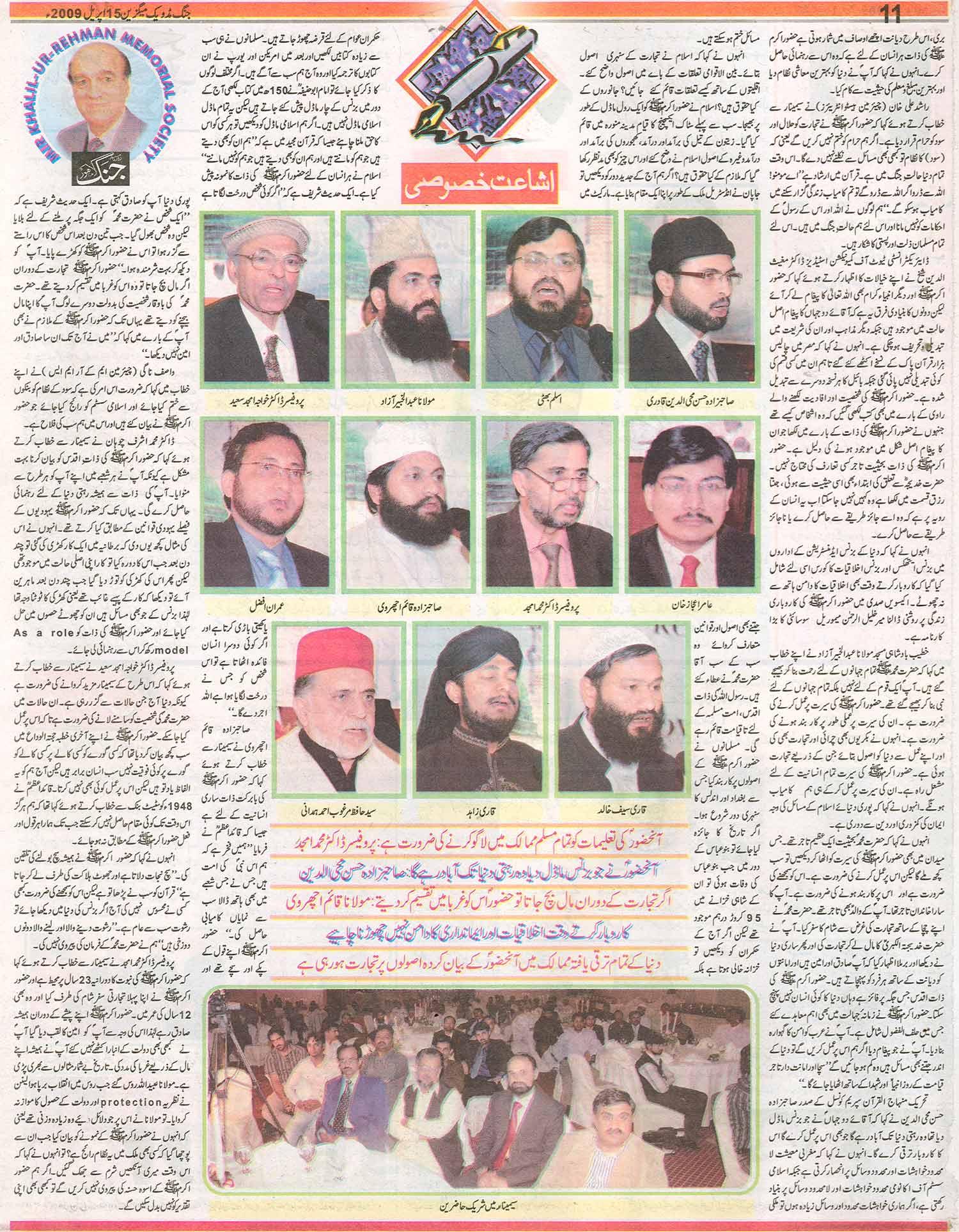 Minhaj-ul-Quran  Print Media CoverageWeekly Jang Page: 11
