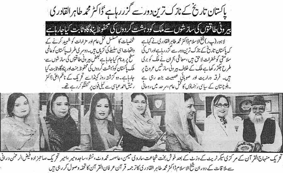 تحریک منہاج القرآن Minhaj-ul-Quran  Print Media Coverage پرنٹ میڈیا کوریج Daily Din Page: 2