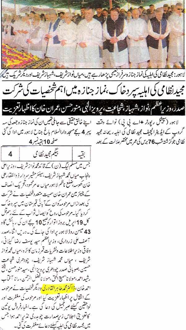 Minhaj-ul-Quran  Print Media CoverageDaily Jang Last Page