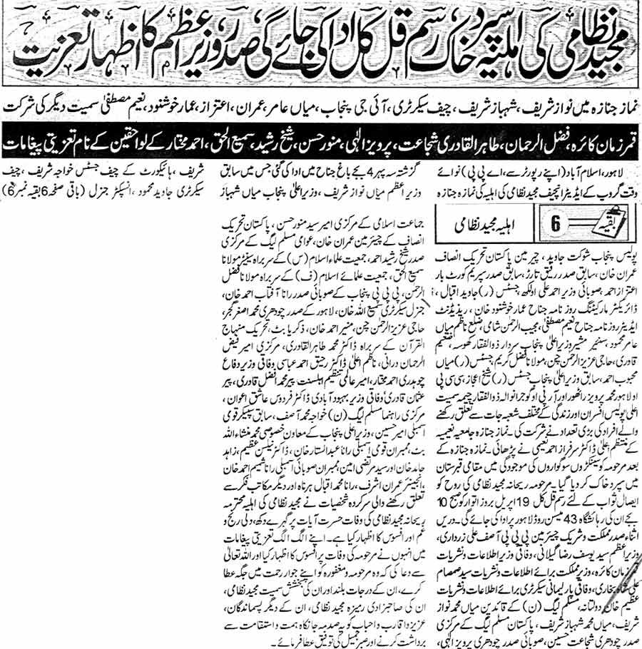 Minhaj-ul-Quran  Print Media CoverageDaily Jinnah Last Page