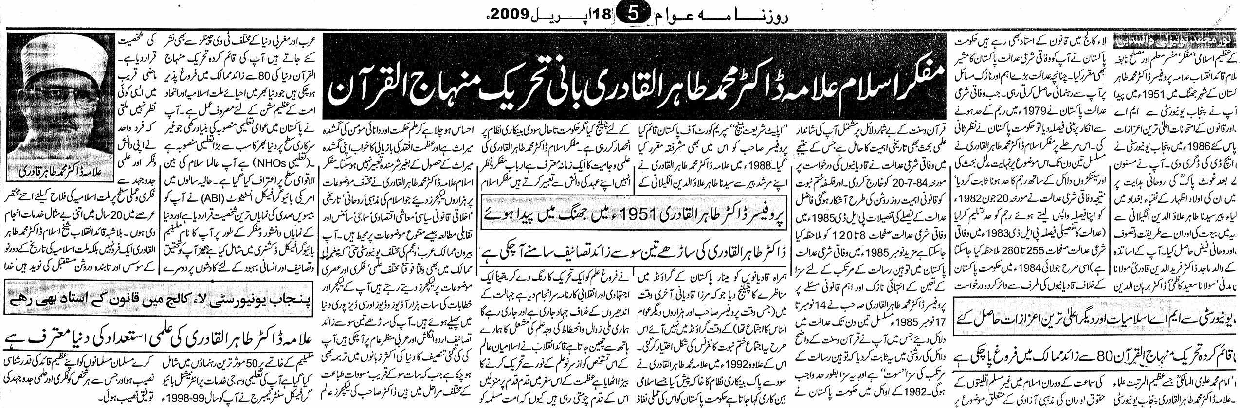 Minhaj-ul-Quran  Print Media CoverageDaily Aawam