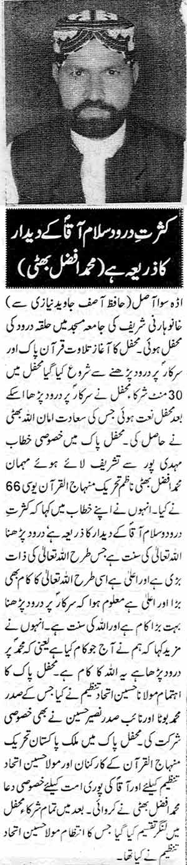 Minhaj-ul-Quran  Print Media CoverageWeekly Gulstan Kasur