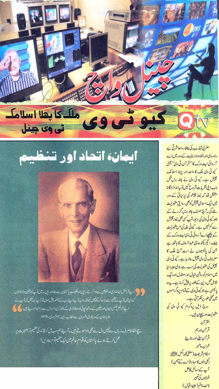 Minhaj-ul-Quran  Print Media CoverageMonthly Hasb-e-Haal Page: 73