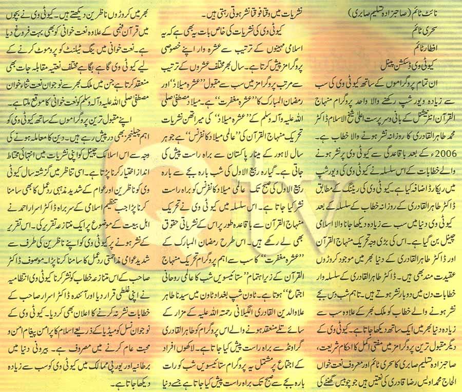 Minhaj-ul-Quran  Print Media CoverageMonthly Hasb-e-Haal Page: 74