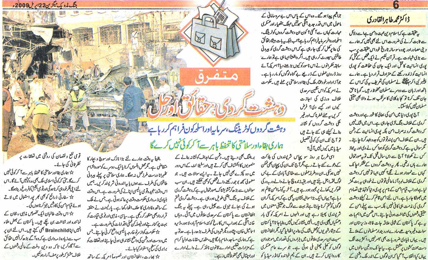 Minhaj-ul-Quran  Print Media Coverage Daily Jang Midweek Magazine