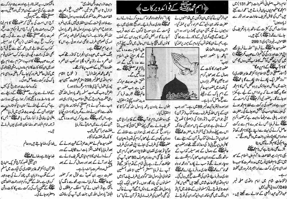 Minhaj-ul-Quran  Print Media CoverageWeekly Azad Press