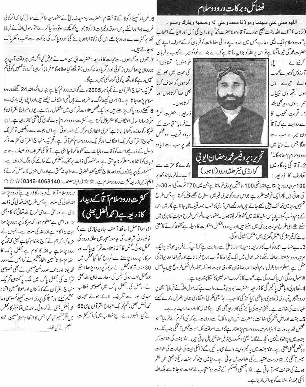 تحریک منہاج القرآن Minhaj-ul-Quran  Print Media Coverage پرنٹ میڈیا کوریج Weekly Gulistan