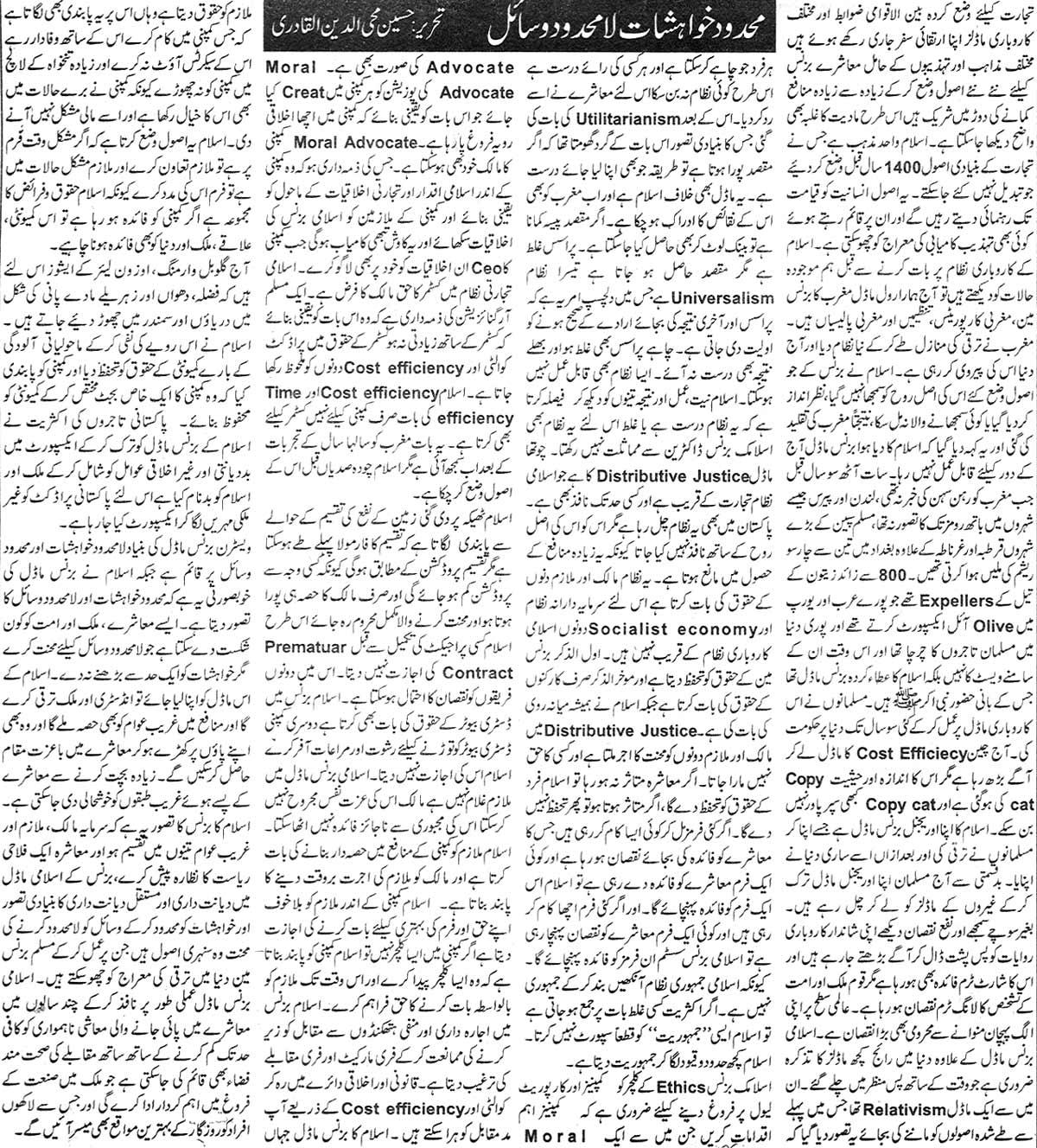Minhaj-ul-Quran  Print Media CoverageDaily Awaz Page: 4