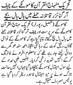 Minhaj-ul-Quran  Print Media CoverageDaily Ausaf Pgae: 5