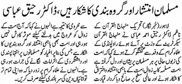 Minhaj-ul-Quran  Print Media CoverageDaily Leader Pgae: 3