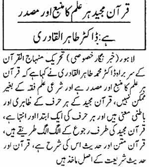 Minhaj-ul-Quran  Print Media CoverageDaily Muaswaat Last Page