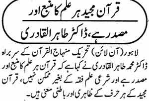 تحریک منہاج القرآن Minhaj-ul-Quran  Print Media Coverage پرنٹ میڈیا کوریج Daily Jurat Last Page
