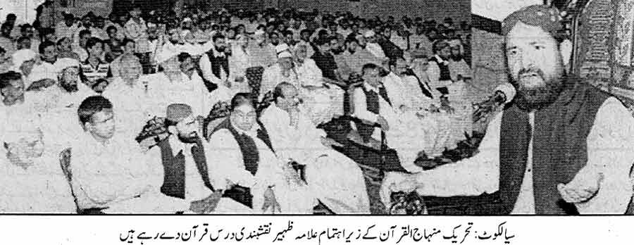 تحریک منہاج القرآن Minhaj-ul-Quran  Print Media Coverage پرنٹ میڈیا کوریج Daily Islamabad Times Page: 5