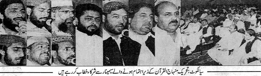 تحریک منہاج القرآن Minhaj-ul-Quran  Print Media Coverage پرنٹ میڈیا کوریج Daily Sahafat Page: 2