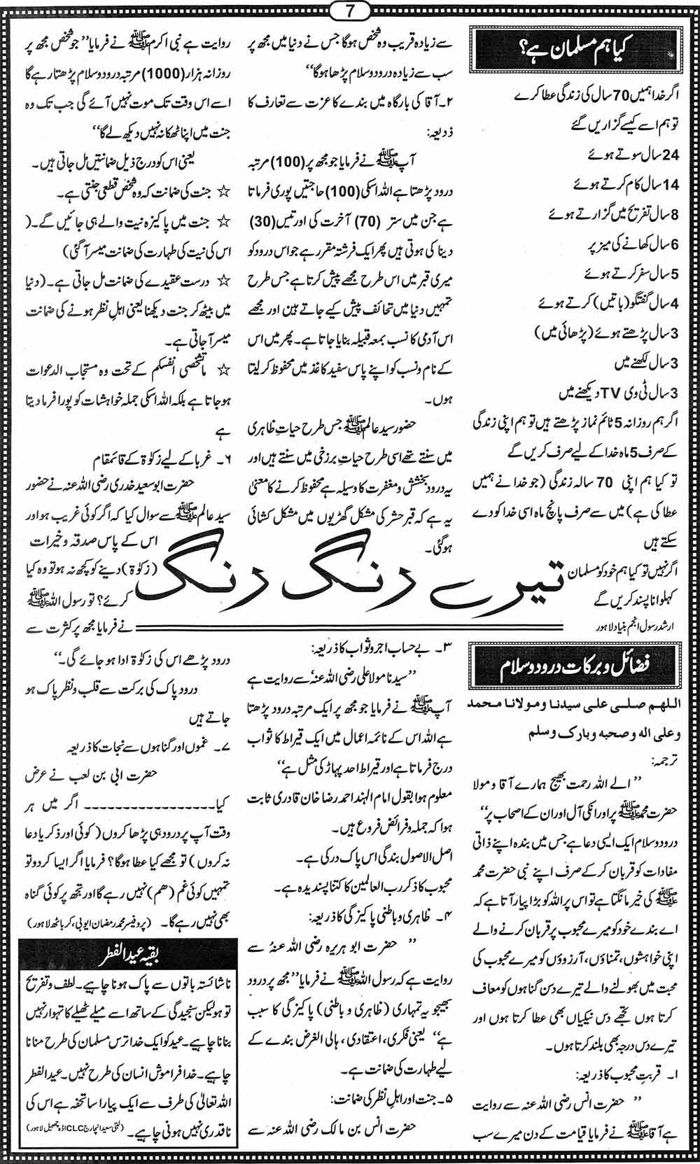 Minhaj-ul-Quran  Print Media CoverageFourtnightly Bunyaad