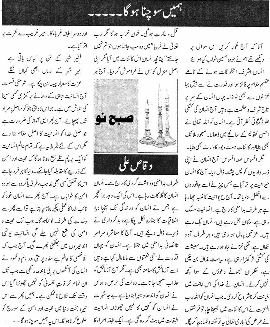 Minhaj-ul-Quran  Print Media CoverageDaily Sahar Editorial Page