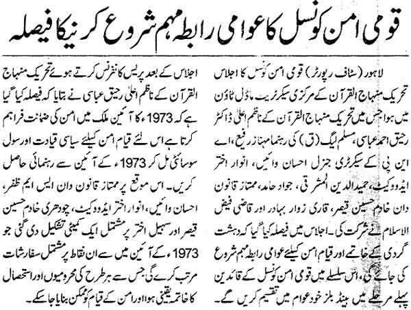 Minhaj-ul-Quran  Print Media CoverageDailiy Waqt Page: 2