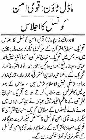 Minhaj-ul-Quran  Print Media CoverageDaily Islamabad Page: 2