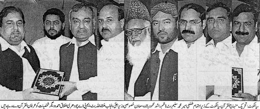 Minhaj-ul-Quran  Print Media CoverageDaily Islamabad Page: 4