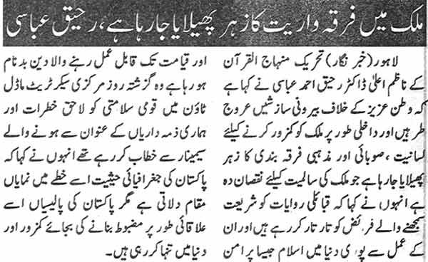 Minhaj-ul-Quran  Print Media CoverageDaily Leader Page: 2