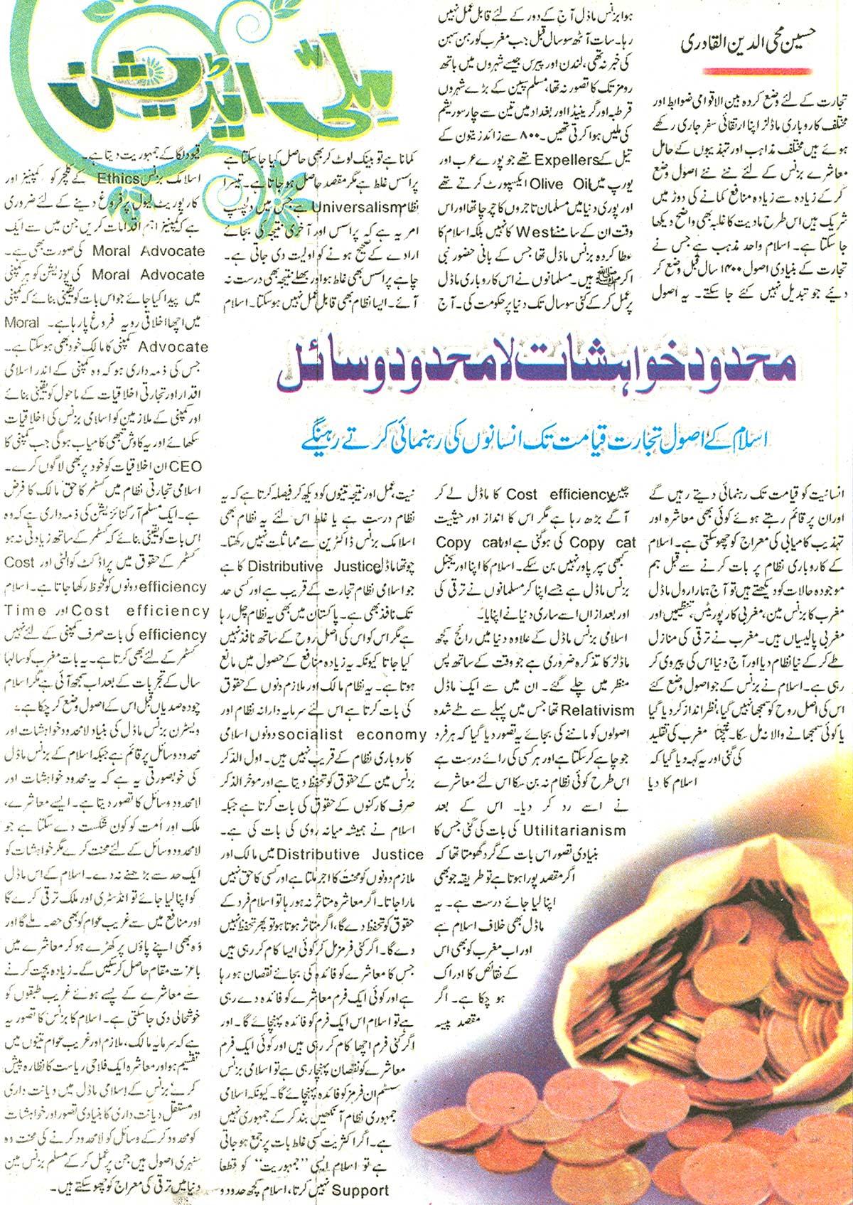 Minhaj-ul-Quran  Print Media CoverageDaily Nawa-i-Waqt Mili Edition