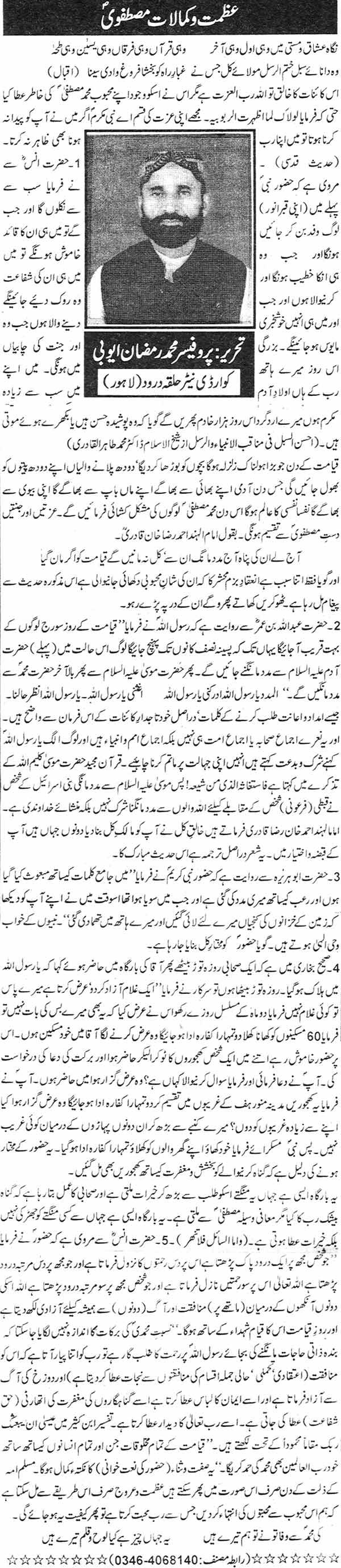 Minhaj-ul-Quran  Print Media CoverageWeekly Gulistan