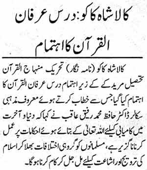 Minhaj-ul-Quran  Print Media CoverageDaily Islamabad Times Paeg: 4