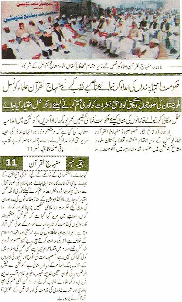 تحریک منہاج القرآن Minhaj-ul-Quran  Print Media Coverage پرنٹ میڈیا کوریج Daily Ausaf Last Page