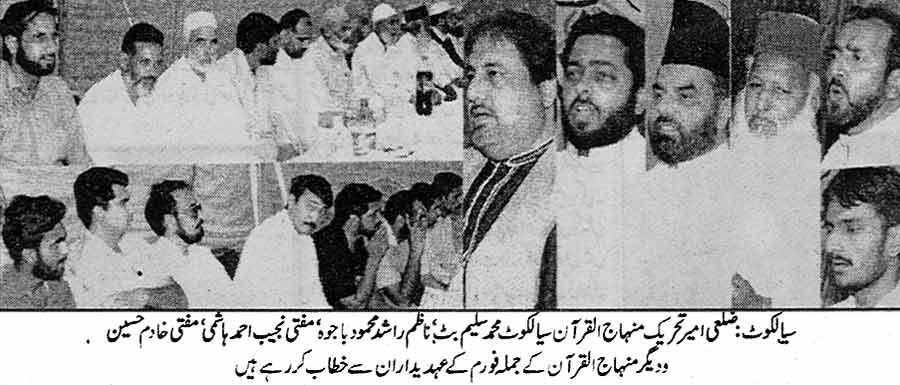 تحریک منہاج القرآن Minhaj-ul-Quran  Print Media Coverage پرنٹ میڈیا کوریج Daily Insaf Page 5