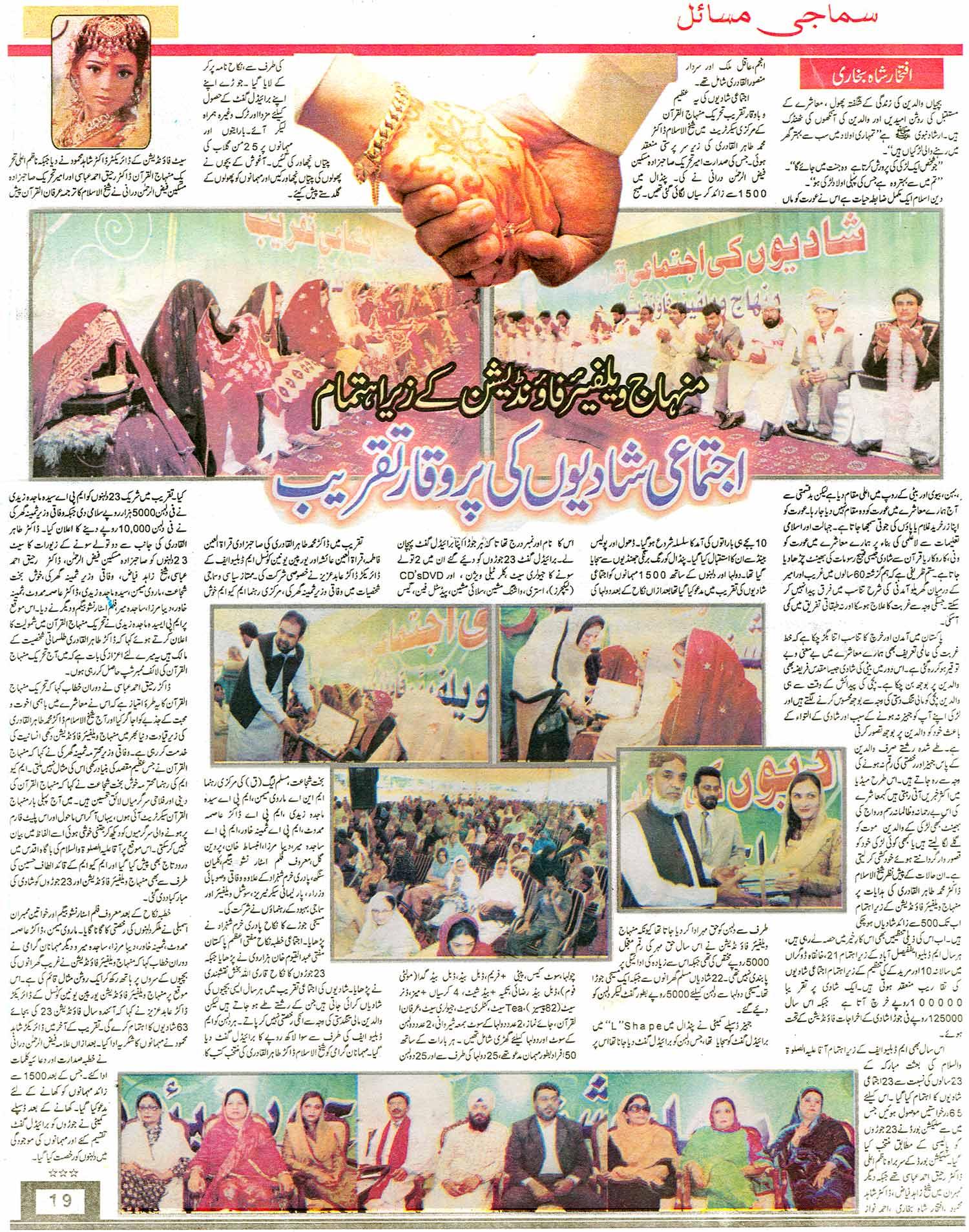 Minhaj-ul-Quran  Print Media CoverageWeekly Pakistan