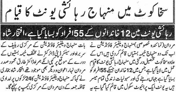 Minhaj-ul-Quran  Print Media CoverageDaily Pakistan Peshawar
