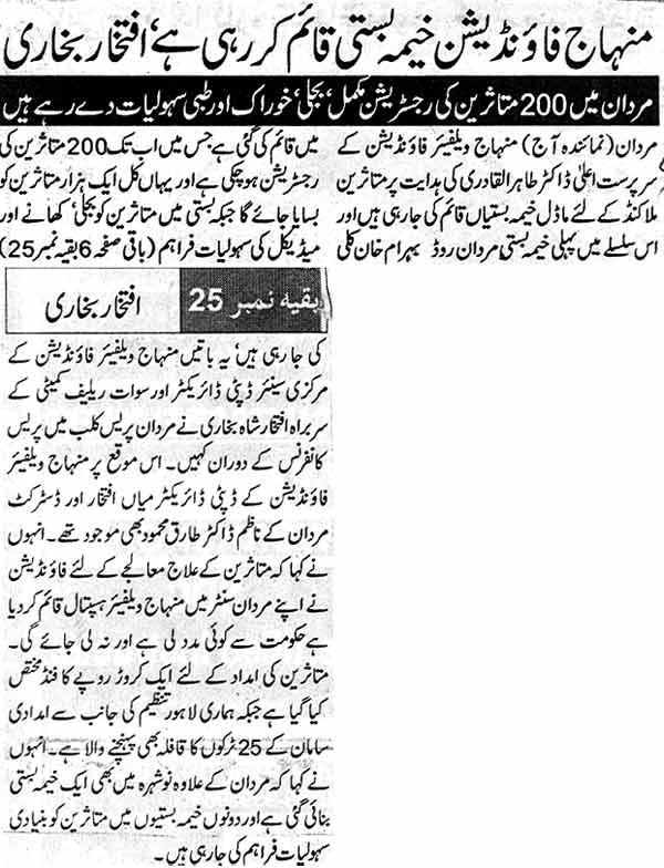 Minhaj-ul-Quran  Print Media CoverageDaily Aaj Peshawar