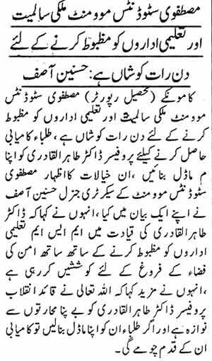 Minhaj-ul-Quran  Print Media CoverageDaily Musawaat Page: 6