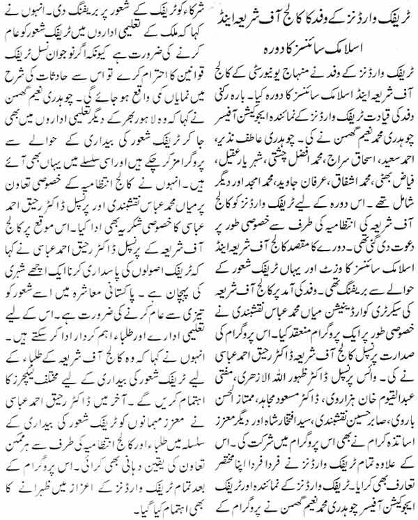 Minhaj-ul-Quran  Print Media CoverageWeekly Taleemi Jaiza