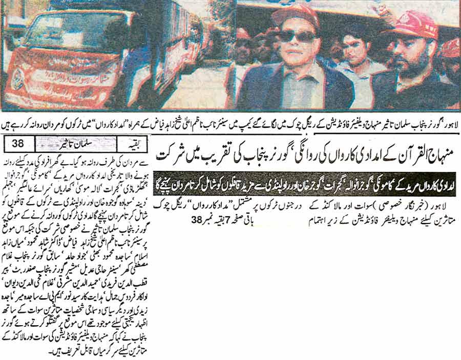 Minhaj-ul-Quran  Print Media CoverageDaily Musawaat Front Page