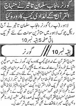 Minhaj-ul-Quran  Print Media CoverageDaily Khabrain Last Page