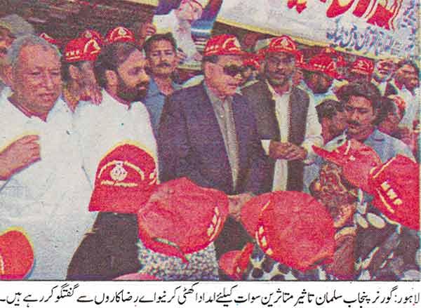 Minhaj-ul-Quran  Print Media CoverageDaily Islamababad Times Front  Page