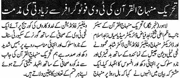 Minhaj-ul-Quran  Print Media CoverageDaily Leader Page: 5