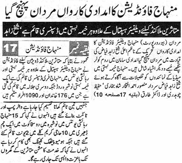 Minhaj-ul-Quran  Print Media CoverageDaily Mashriq Peshawar