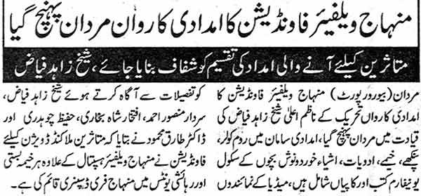 Minhaj-ul-Quran  Print Media CoverageDaily Subh Peshwar