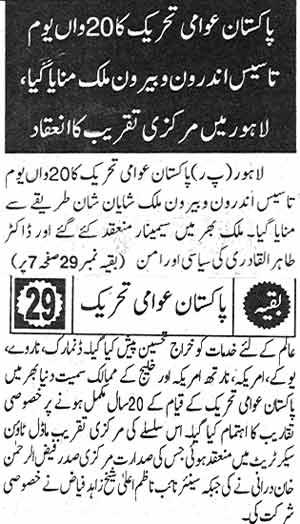 Minhaj-ul-Quran  Print Media CoverageDaily Pakistan Last Page